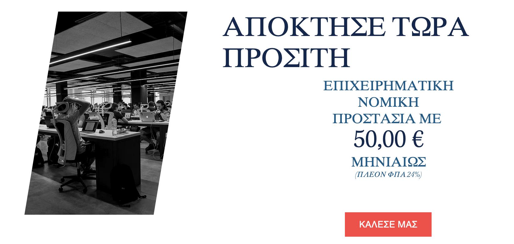 Δικηγόρος, Αθήνα